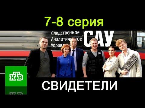 Свидетели 2 сезон (сериал 2017)