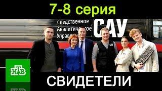 Свидетели 7-8 серия Остросюжетный сериал - Русские фильмы 2017 #анонс Наше кино