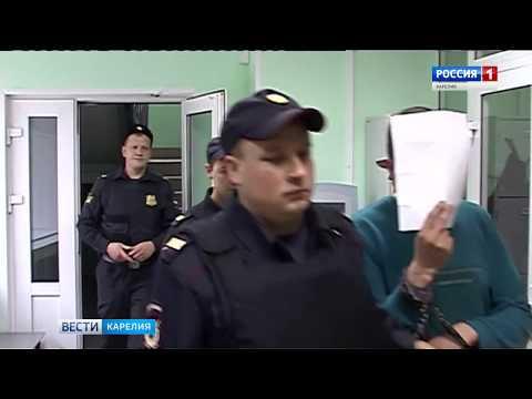 Подозреваемых по медвежьегорскому делу арестовали на 2 месяца