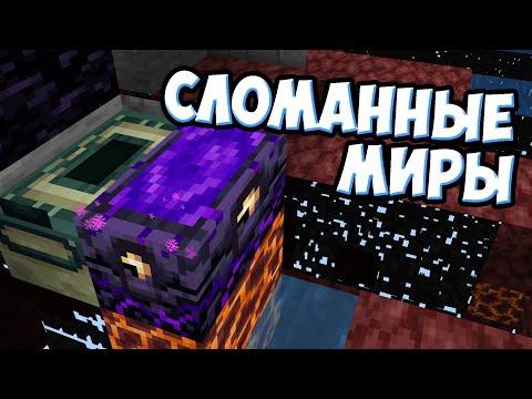 СЛОМАННЫЕ МИРЫ В МАЙНКРАФТЕ | Сиды Minecraft - MrGridlock
