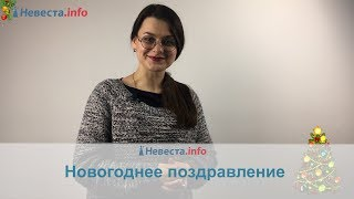 Новогоднее поздравление от Невеста.info!