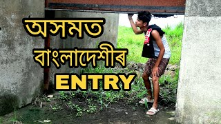 AXOMOT BANGLADESHIR ENTRY || FERAKATI || BEST ASSAMESE FUNNY VIDEO || FALTU ||
