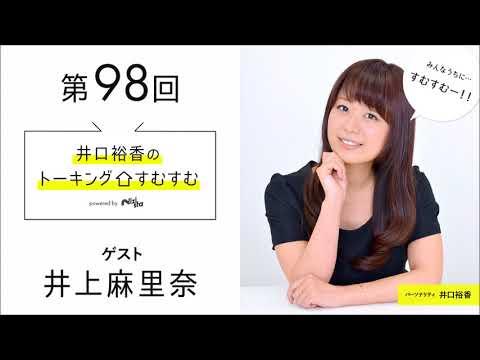 【公式】第96回『井口裕香のトーキングすむすむ』 ゲスト:井上麻里奈