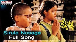 Sirula Nosage Full Song ll Devullu Songs ll Pruthvi,Raasi