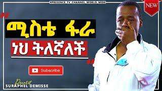 እኔ እያለው ከሌሎች ጋር አስደንጋጭ ትንቢት... || Prophet Suraphel Demissie  || PRESENCE thumbnail