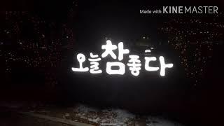 [셀카에진심인나란사람]Happy new years 선유…