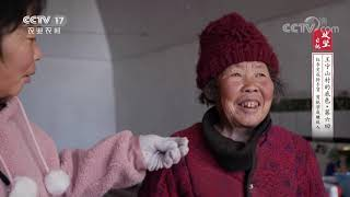《攻坚日记》 20210112 王宁山村的底色(6) CCTV农业 - YouTube