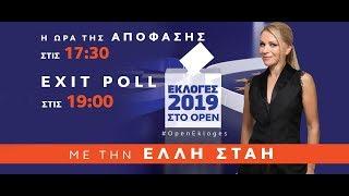 OPEN Εκλογές: Η Ώρα της Απόφασης με την Έλλη Στάη 26/5/2019 | OPEN TV