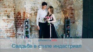 Свадьба в стиле индастриал