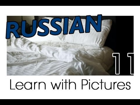 Learn Russian - Russian Room Vocabulary