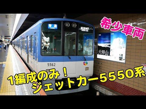 偶然撮影!1編成しかいない阪神ジェットカ-5550系 高速神戸駅到着・回送発車【ちょっぴりトレインTV#68】