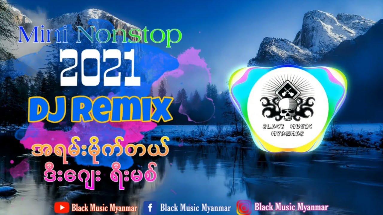 Mini Nonstop Remix song / အရမ်းမိုက်တယ်ဒီးဂျေးရီးမစ်သီချင်း / Best DJ 2021 ??