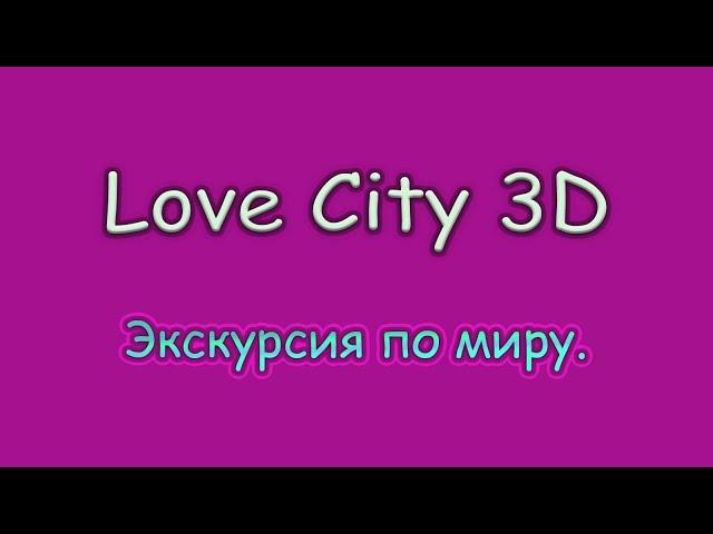 Love City 3D (видео)