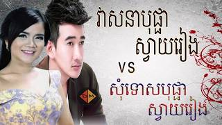 វាសនាបុផ្ផាស្វាយរៀង vs សុំទោសបុផ្ផាស្វាយរៀង សួស វីហ្សា Veasna Bopha Svay Rieng