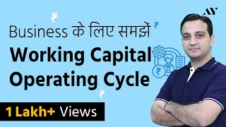 Working Capital Operating Cycle - Explained in Hindi