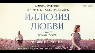Иллюзия любви (2016) Трейлер к фильму (Русский язык)