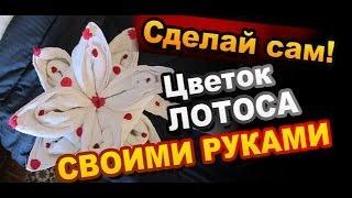 Как сделать Цветок Лотоса Своими Руками / How to make Lotus Flower