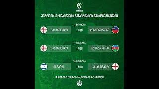 Georgia U19 - Liechtenstein U19