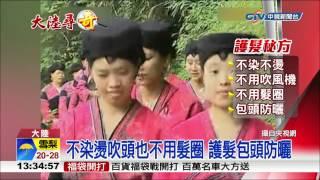 【中視新聞】廣西驚人長髮村 蓄髮最長2.1公尺 20150122