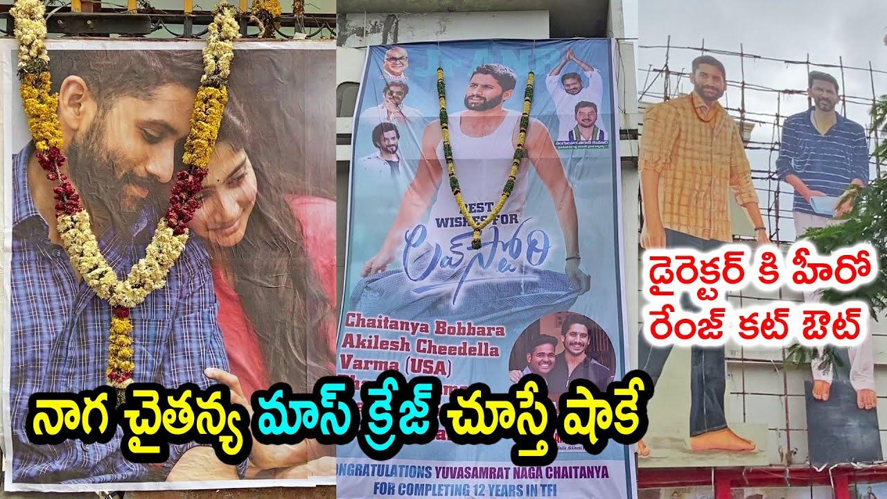 Naga Chaitanya Craze at Love Story Movie Theatre  Naga Chaitanya Cut Out   Love Story Review   Craze