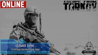 Escape From Tarkov   Один одинешенек.