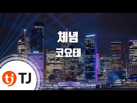 [TJ노래방] 체념 - 코요태 (Resignation - Koyote) / TJ Karaoke