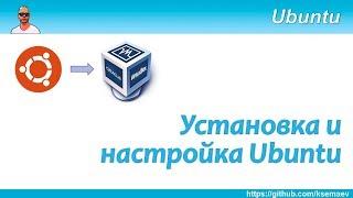 Установка и настройка Ubuntu в VirtualBox