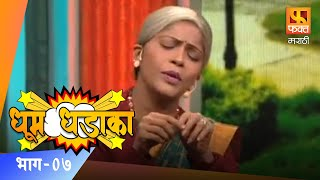 Dhum Dhadaka | धूम धडाका | Episode 07 | Comedy Skit 03 | Marathi Comedy Show | Fakt Marathi