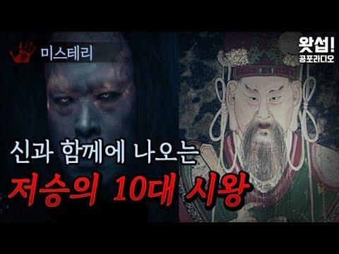 [미스테리] 신과 함께에 나오는 저승의 10대시왕|왓섭! 공포라디오