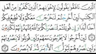 059 - Al-Hashr - Saad Alghamdi -  سعد الغامدي -  الحَشر