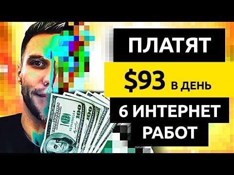 ПЛАТЯТ $93 В ДЕНЬ и более - ТОП 6 РАБОТ из ДОМА - Заработок в интернете БЕЗ ВЛОЖЕНИЙ ДЕНЕГ