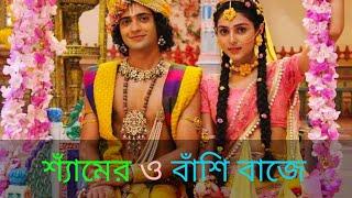 Shyamer O Bashi Baje Kon Se Brojopure(শ্যাঁমের ও বাঁশি)--Krishna Bhajan