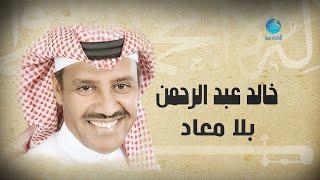 خالد عبد الرحمن - بلا ميعاد Khalid Abdulrahamn - Bala Meaad