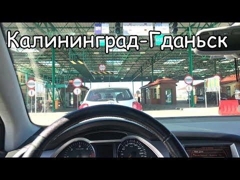 Дорога Калининград Гданьск. Проход границы. В Польшу на машине
