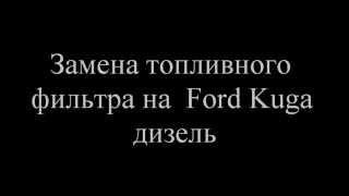 замена топливного фильтра на Ford Kuga дизель