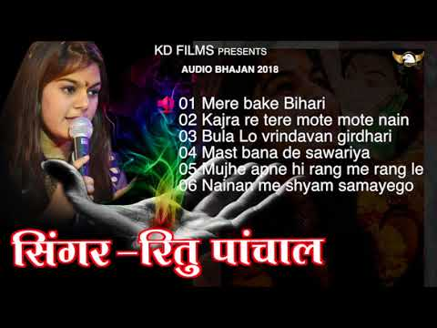 "Best Of ""Ritu Panchal"" Bhajan 