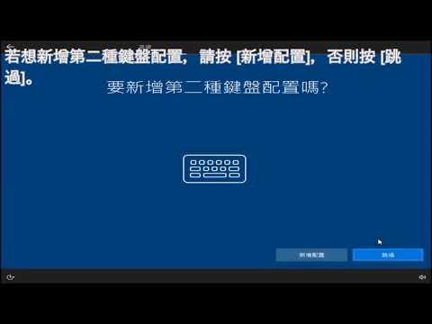 重灌電腦- 如何安裝Windows 10?