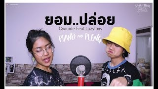 Cyanide Feat.Lazyloxy - ยอม..ปล่อย Let you go [ Cover by Piano&Pleng ]