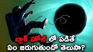 బ్లాక్ హోల్ లో పడితే ఏం జరుగుతుందో తెలుసా? || What Happens If You Fall Into A Black Hole? || T Talks