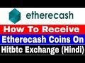 How To Receive Etherecash Coins On Hitbtc Exchange Easily || Full Solution In Hindi 2018