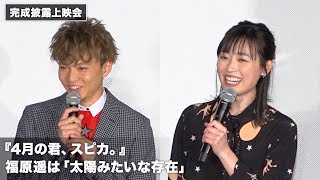映画『4月の君、スピカ。』完成披露上映会に福原遥、佐藤大樹、鈴木仁、...