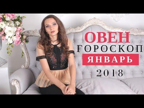 период гороскоп на январ 2017 близнецы религиозные