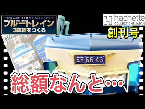 【アシェット】ブルートレイン3車両をつくるの総額がヤバすぎた!それでも定期購買しようと思う理由… - Hachette Collections Japan BLUE TRAIN-