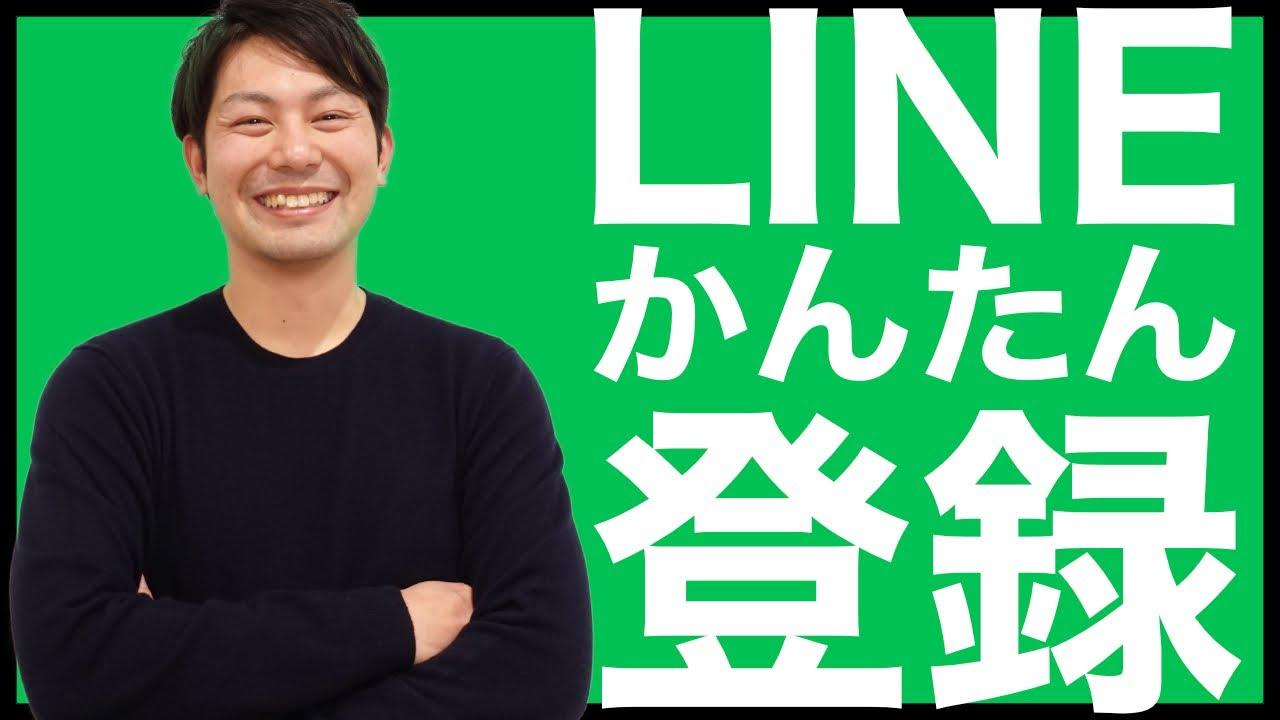 LINE(ライン)の登録方法を解説!注意点も紹介|スマホ比較のすまっ ...