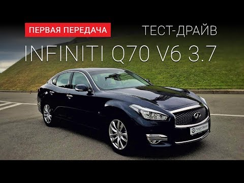 Infiniti Q70 (Инфинити Кью 70) тест-драйв от Первая передача Украина