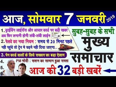 आज 7 जनवरी के मुख्य समाचार, Today Breaking News !  7 january 2019 PM Modi, Bank, Aadhar, pan card