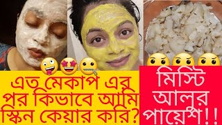 My Weekly Skincare Routine/মিস্টি আলুর পায়েশ!!/Bangla vlog/bangladeshi daily vlogger.