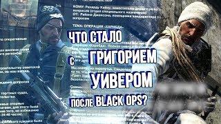 [CoD: Black Ops] СЕКРЕТНАЯ КОНЦОВКА и что стало с Григорием Уивером?