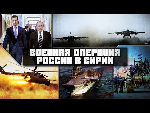 Военная операция России