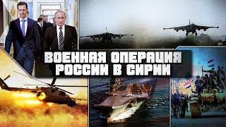 Военная операция России в Сирии: итоги с сентября 2015 по август 2018.